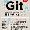 リポジトリのファイルを削除するのはどうするの?gitのファイル操作にまだ慣れていない。