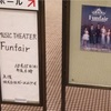 MUSIC THEATER「Funfair」