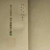 12月に買った本①