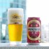 ビールが飲みたい!