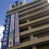 茨木市教育委員会の取り組み