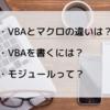 Excel VBA(マクロ)初心者の学習帳 ~VBAを書く準備とモジュールとは何か~