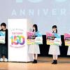 <県民の日>日向坂46の3人とピエール中野さんが埼玉応援団に 150周年へ催し、記念ロゴとコピー発表