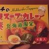 スープカレーと悶絶Q-Ren!!