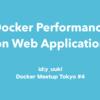 パフォーマンスの観点からみるDockerの仕組みと性能検証