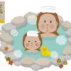 別所の湯。清川村ふれあいセンターのお風呂は障害者手帳を持っているとお得に入れるよ!