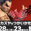 2021.6.15 【スマブラ公式】新ファイターは、『鉄拳』シリーズの主人公、「カズヤ」