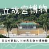 故宮博物院・歴代皇帝が収集したお宝2万点が鑑賞できるスポット