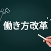 【働き方改革宣言奨励金(東京都)】最大70万円!?奨励金を活用して、制度設備を行おう!