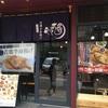東京渋谷にある小樽の唐揚げ名店鳴門