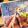 【大戸屋】店舗限定「牛タン定食」美味しかった!