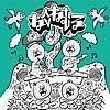 本日のおすすめの一曲【49】ENGAWA DE DANCEHALL/neco 眠る