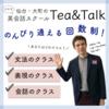 【文法のクラス】オータムコース5レッスン目が終わりました!