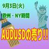 【9/3 欧州・NY時間】AUDUSDの日足レンジブレイクなるか?0.6677に注目!!