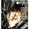 公式スピンオフ集「銀河英雄伝説列伝」発売のリリースに、渾身のブクマをつけることができた。