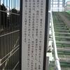 街道ウォークのお宝  戸塚→藤沢②