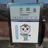 シリーズ土佐の駅(135)立田駅(土佐くろしお鉄道ごめん・なはり線)