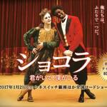 映画「ショコラ 君がいて、僕がいる」実在したフランスの道化コンビ「フティット&ショコラ」の友情、そして人種差別