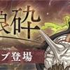 【シノアリス】『憤怒の狼砕』の当たり武器