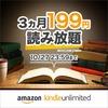 3か月 199円でKindle Unlimited 読み放題!Kindleストア7周年記念キャンペーン開催中だよ!