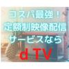 コスパ最高dTVがおすすめな訳!!!