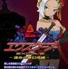 シリーズ3作目!3DS DLソフト エクスケーブ 〜運命の夢幻塔編〜が1月28日配信決定!価格はなんと500円!
