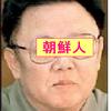 朝鮮宗教犯罪者による恫喝の記録
