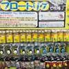 岡崎大樹寺店 カガの根魚散歩♪ ~フロートリグで良型メバル♪~