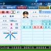 【OB選手】飯尾 為男(投手)【パワナンバー・パスワード】