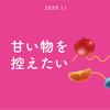 甘い物を控えるチャレンジ【血糖値】