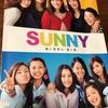 映画「SUNNY」から検証する、90年代って「懐かしい」に入っちゃうの?
