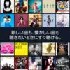 Amazon Music Unlimited に新規登録すると3ヶ月99円で音楽聴き放題!