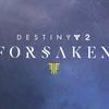 PS4フリープレイから始めた『Destiny 2』ストーリークリア後の感想・評価:一緒にプレイできる人がいる・作れるならさらに楽しめるアクションシューターRPG
