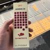 京阪サイコロの旅その7