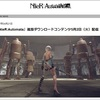 NieR:Automata DLコンテンツ配信決定