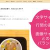 はてなブログのデザイン「Minimalism」で、記事中の文字の大きさと行の高さを変更する方法