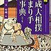 【平成二十九年名古屋場所】千秋楽、宇良は千代の国に勝利し7勝を上げましたが怪我の状態が心配です【大相撲】