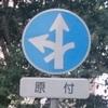 兵庫県ツーリング〜きになる看板〜(7月29日)その10