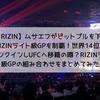 【RIZIN】ムサエフがピットブルを下しライト級GPを制覇!世界14位にランクインしUFCへ移籍の噂も??RIZINライト級GPの組み合わせ、参加選手を振り返ってみた!