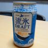 流氷DRAFTを飲んだ感想【青い発泡酒】