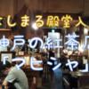 【殿堂入り】神戸の紅茶&焼き菓子店 mahisa(マヒシャ)