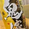 美味しい芋焼酎「鬼嫁」 妻からのプレゼントですが…鬼嫁宣言!?