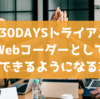 【DAY18】Progate「jQuery上級編」学習(連想配列やjqueryメソッド)【#30DAYSトライアル2nd】