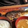 「炭火焼専門食処 白銀屋 西八の分店」で、ボリューム満点!ハイコスパの焼魚定食を食べてきた【西新宿】