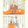 「チャー子とサイクロプス」