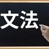 (1.品詞)英会話、英文メール、英作文に役立つ中学英語のワンポイント