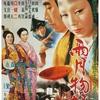 映画日記2018年3月5日~7日/溝口健二(1898-1956)のトーキー作品(9)溝口映画のビッグバン
