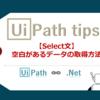 【UiPath】Selectで空白があるデータを取得する方法