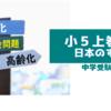 小5上巻9回「日本のすがた」