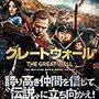 「グレートウォール」を観た感想は『流石のチャン・イーモウとしか云い様がない!良質の少年ジャンプ映画がまたもや中国産かよ!』だった